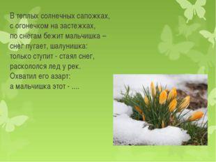 В теплых солнечных сапожках, с огонечком на застежках, по снегам бежит мальч