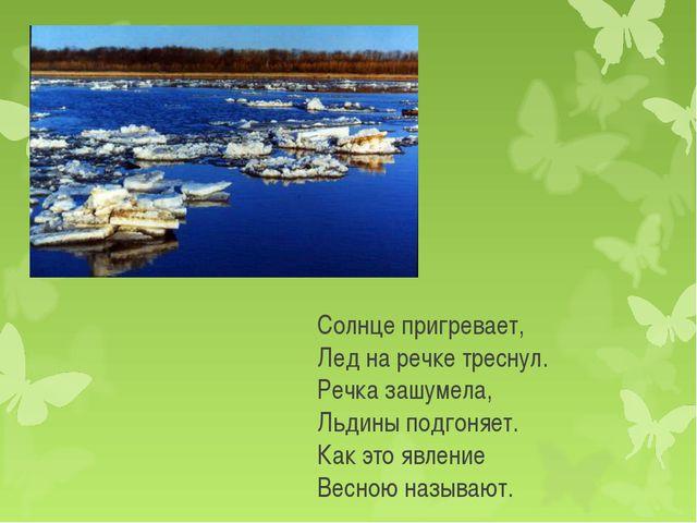 Солнце пригревает, Лед на речке треснул. Речка зашумела, Льдины подгоняет. Ка...