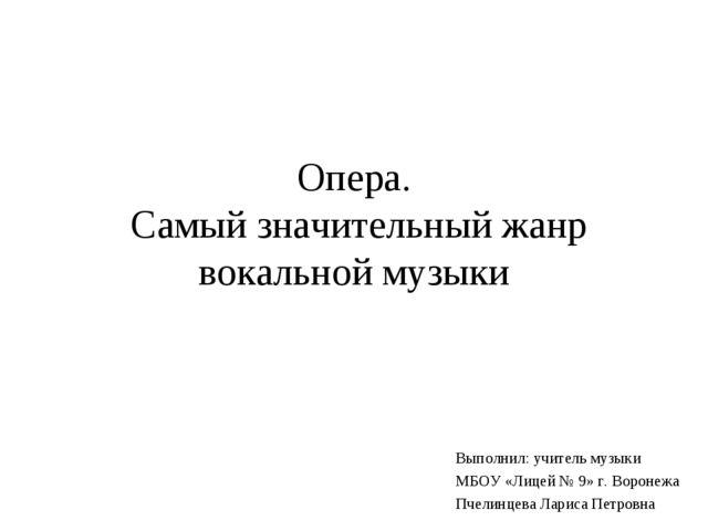 Опера. Самый значительный жанр вокальной музыки Выполнил: учитель музыки МБОУ...