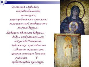 Византия славилась непревзойденными мозаиками, перегородчатыми эмалями, заме