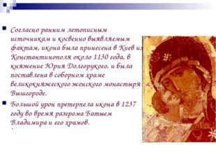 Согласно ранним летописным источникам и косвенно выявляемым фактам, икона был