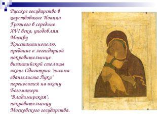 Русское государство в царствование Иоанна Грозного в середине XVIвека, уподо
