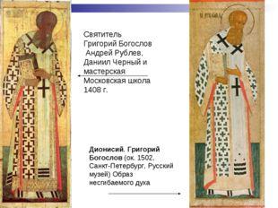 Дионисий. Григорий Богослов (ок. 1502, Санкт-Петербург, Русский музей) Образ