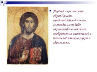 Первый иконописный образ Христа представляет в почти сложившимся виде иконогр