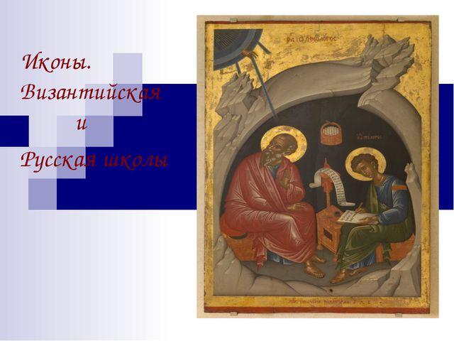 Иконы. Византийская и Русская школы