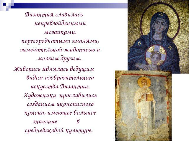 Византия славилась непревзойденными мозаиками, перегородчатыми эмалями, заме...