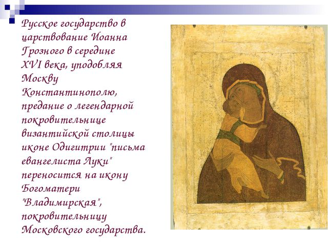 Русское государство в царствование Иоанна Грозного в середине XVIвека, уподо...