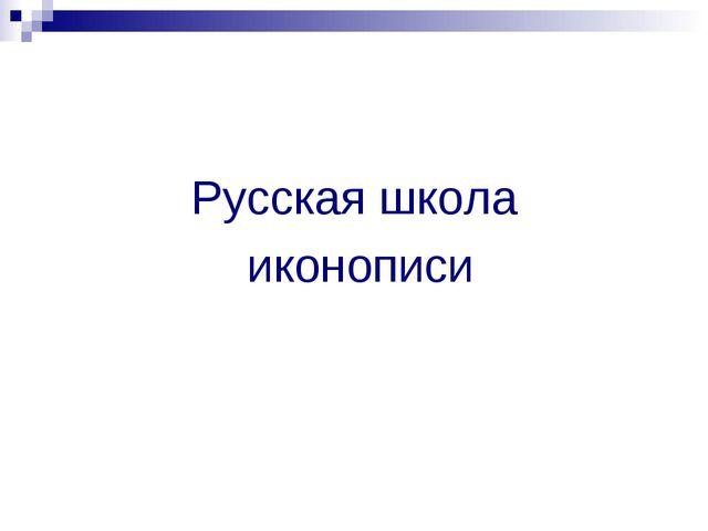 Русская школа иконописи