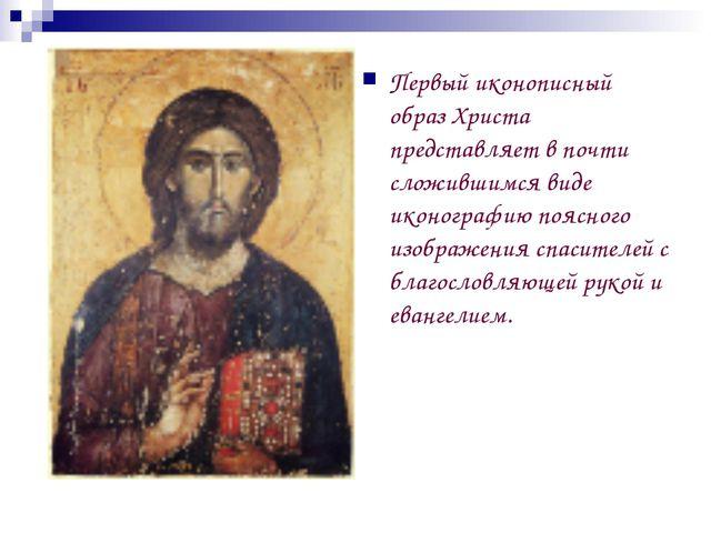 Первый иконописный образ Христа представляет в почти сложившимся виде иконогр...