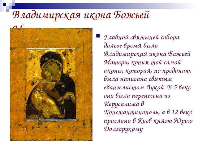 Владимирская икона Божьей Матери Главной святыней собора долгое время была Вл...
