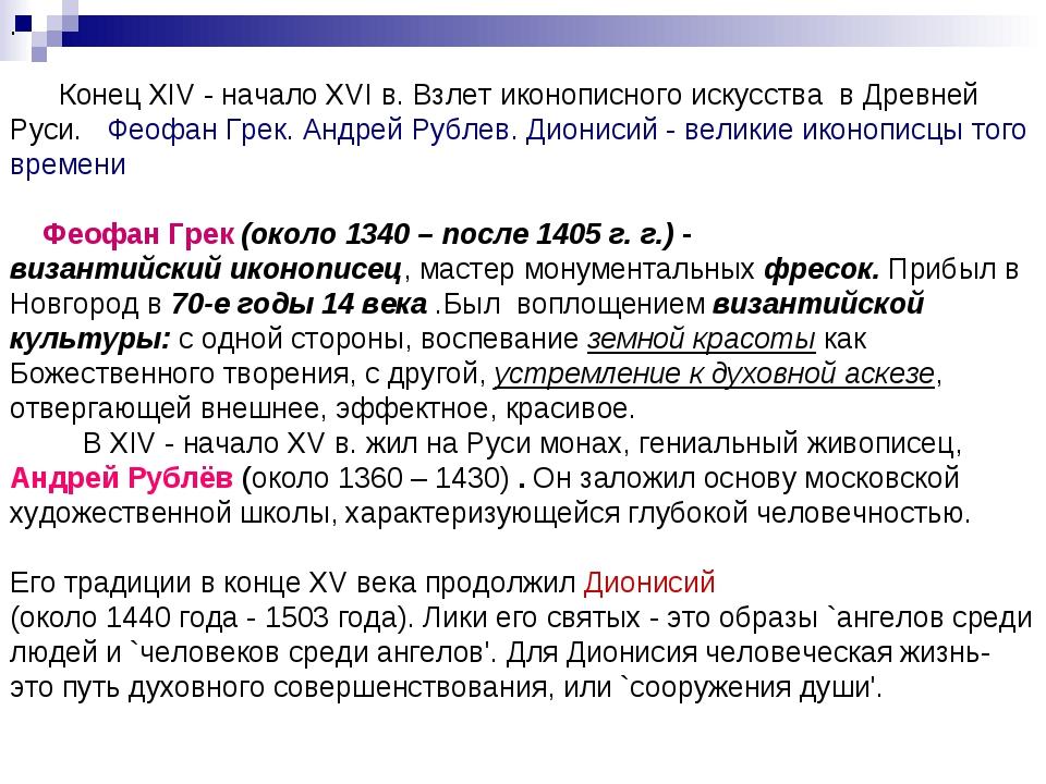 . Конец XIV - начало XVI в. Взлет иконописного искусства в Древней Руси. Феоф...