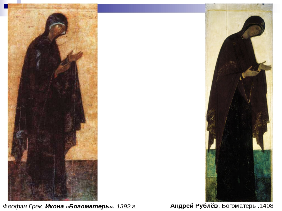 Феофан Грек. Икона «Богоматерь». 1392 г. Андрей Рублёв. Богоматерь .1408