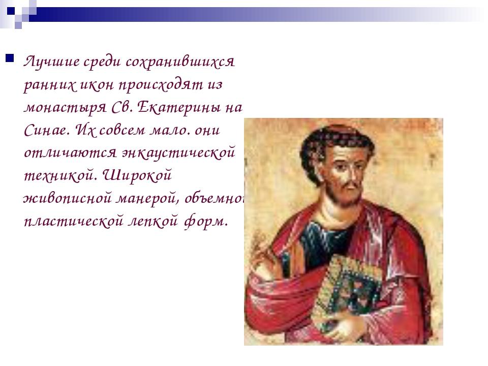 Лучшие среди сохранившихся ранних икон происходят из монастыря Св. Екатерины...