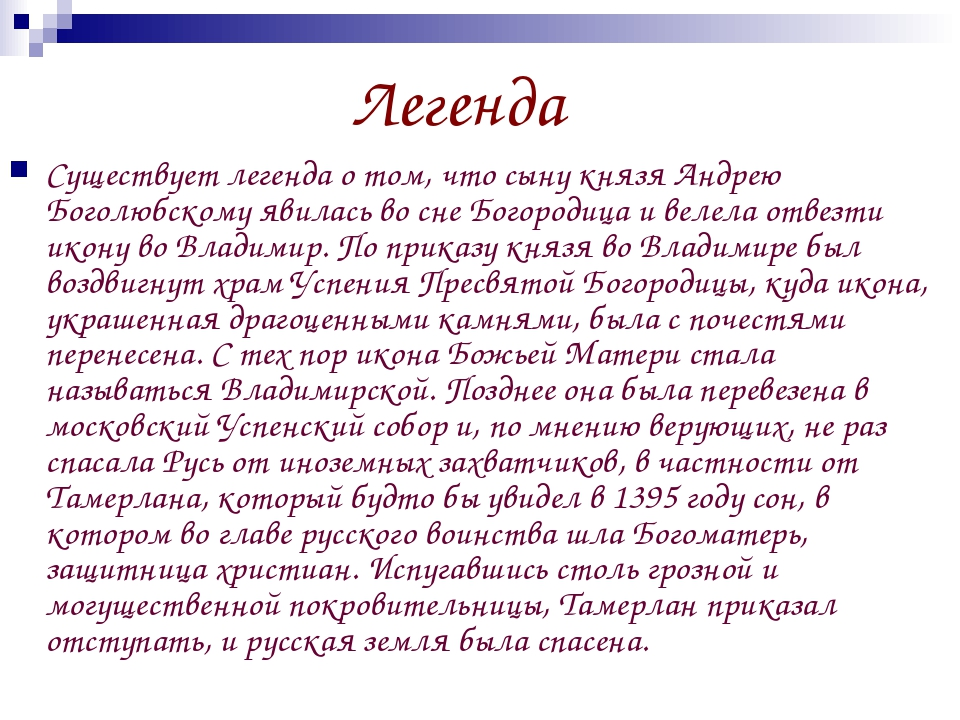Легенда Существует легенда о том, что сыну князя Андрею Боголюбскому явилась...
