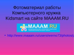 Фотоматериал работы Компьютерного кружка Kidsmart на сайте MAAAM.RU http://ww