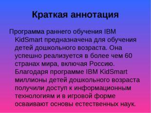 Краткая аннотация Программа раннего обучения IBM KidSmart предназначена для о