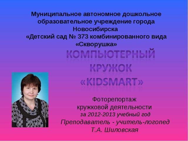 Фоторепортаж кружковой деятельности за 2012-2013 учебный год Преподаватель -...