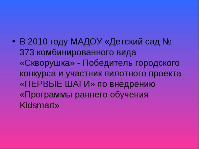 В 2010 году МАДОУ «Детский сад № 373 комбинированного вида «Скворушка» - Побе...