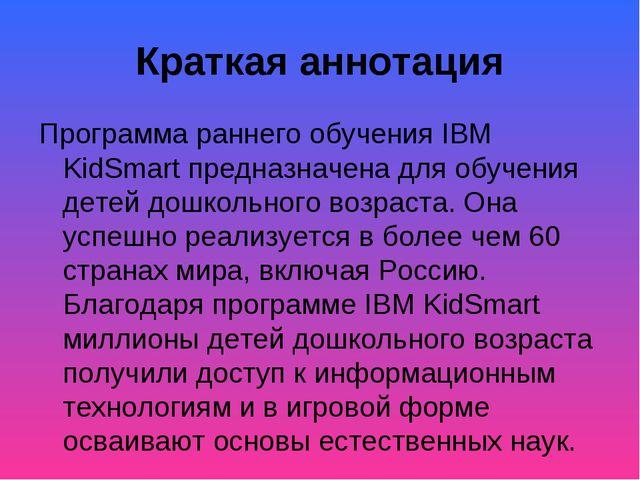 Краткая аннотация Программа раннего обучения IBM KidSmart предназначена для о...