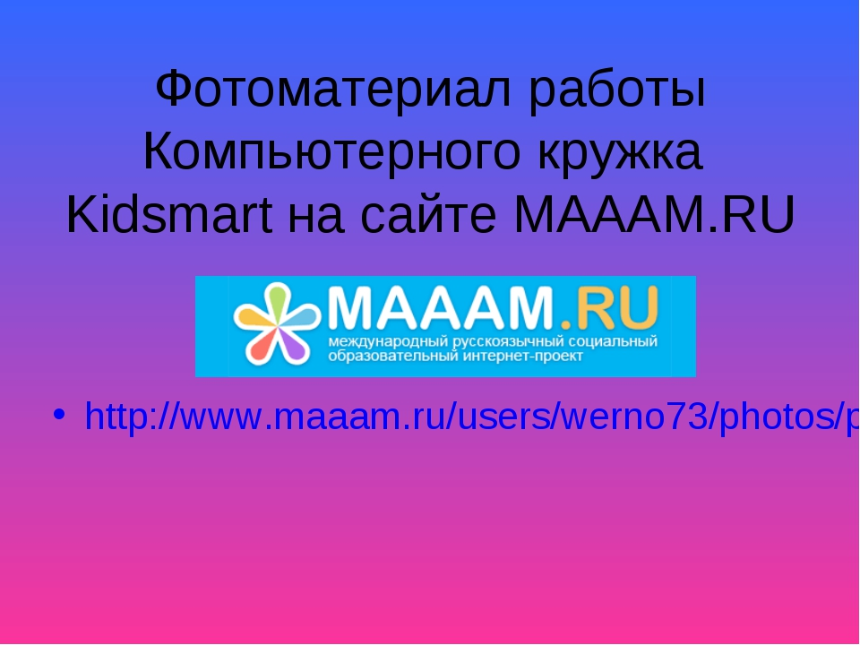 Фотоматериал работы Компьютерного кружка Kidsmart на сайте MAAAM.RU http://ww...