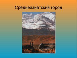 Среднеазиатский город
