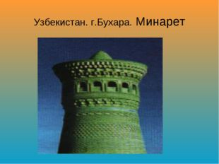 Узбекистан. г.Бухара. Минарет