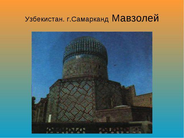 Узбекистан. г.Самарканд Мавзолей