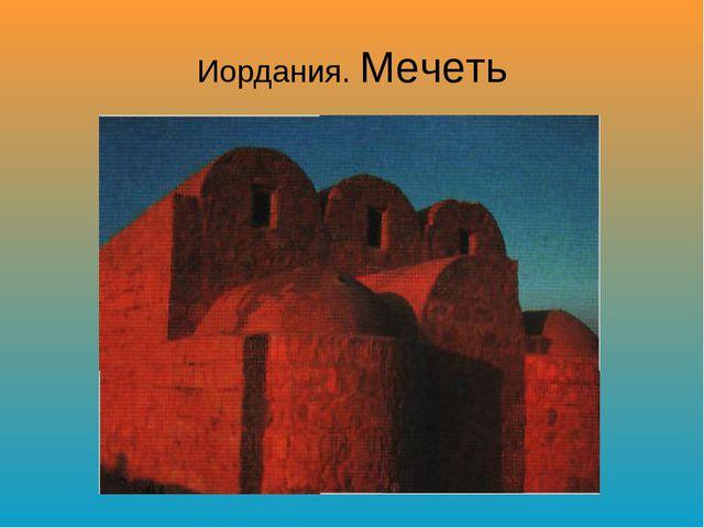 Иордания. Мечеть