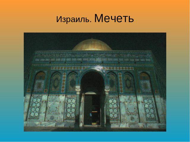 Израиль. Мечеть