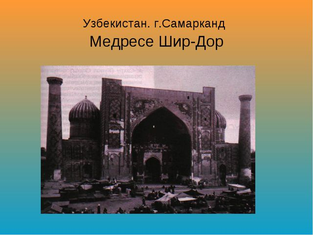 Узбекистан. г.Самарканд Медресе Шир-Дор