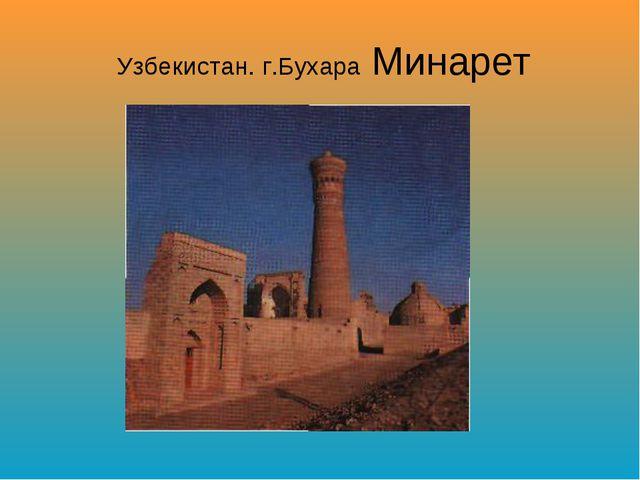 Узбекистан. г.Бухара Минарет