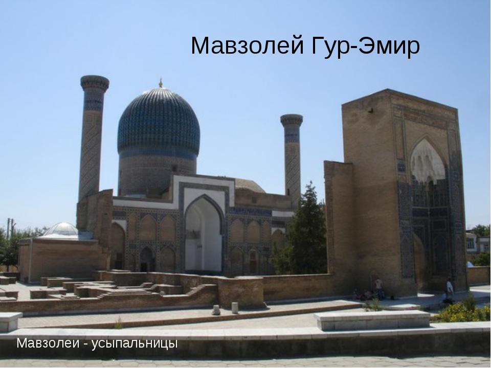 Мавзолеи - усыпальницы Мавзолей Гур-Эмир