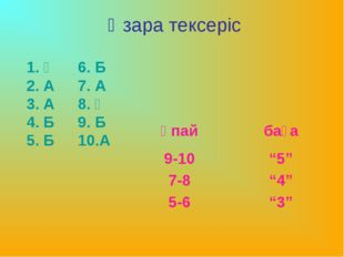Өзара тексеріс 6. Б 7. А 8. Ә 9. Б 10.А 1. Ә 2. А 3. А 4. Б 5. Б ұпайбаға 9