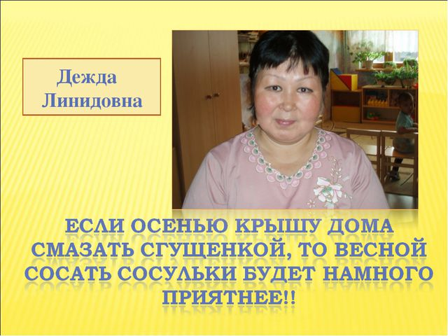 Дежда Линидовна