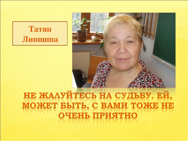 Татян Линишна