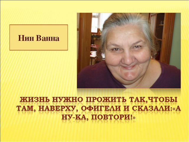 Нин Ванна