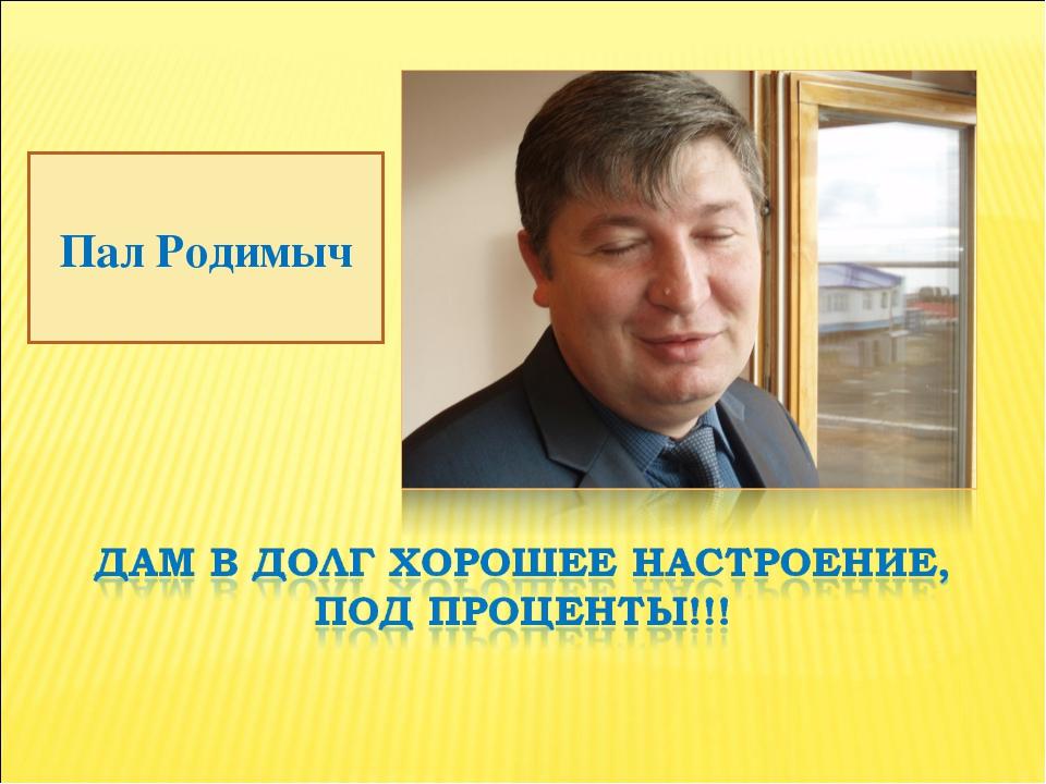Пал Родимыч