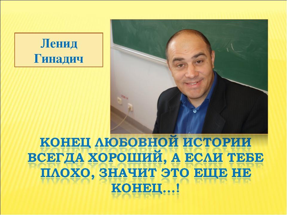 Ленид Гинадич