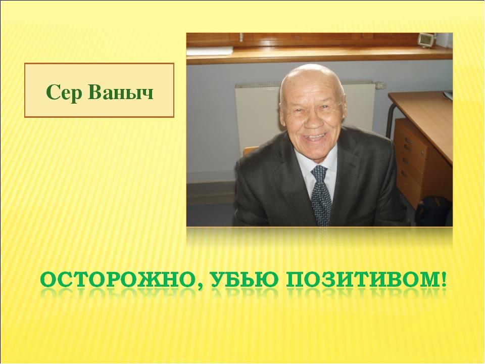 Сер Ваныч