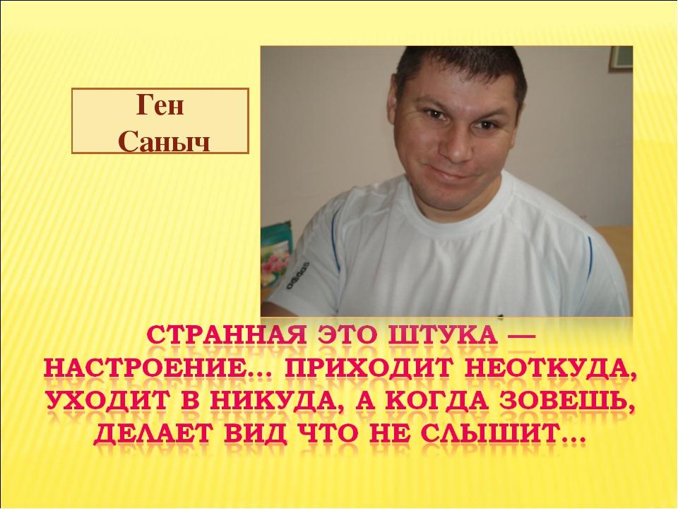 Ген Саныч