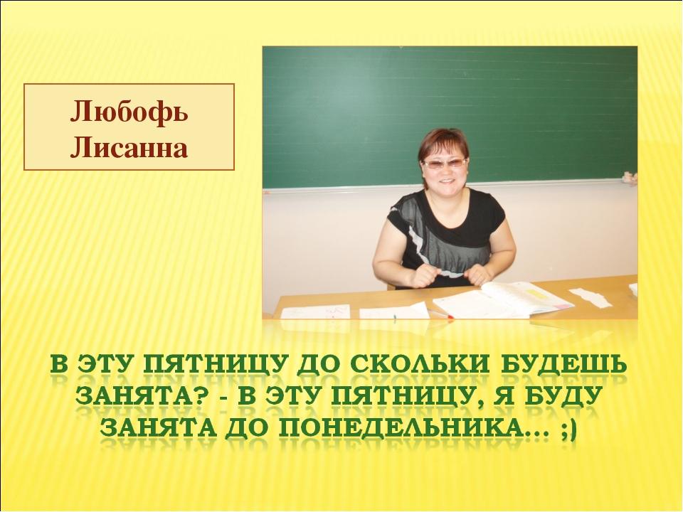 Любофь Лисанна