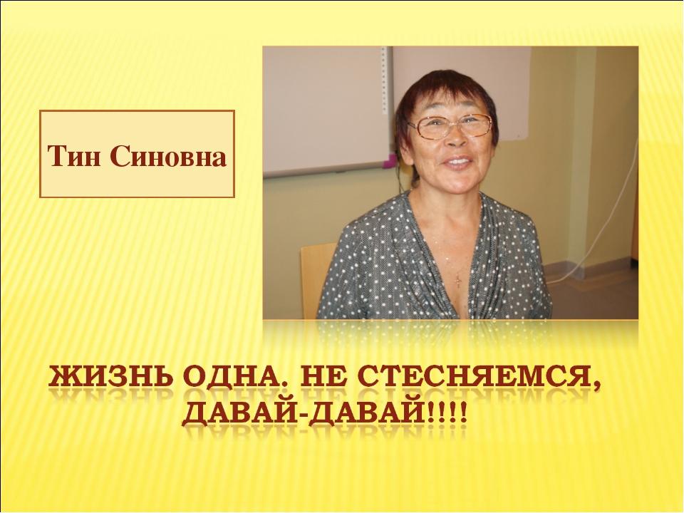 Тин Синовна