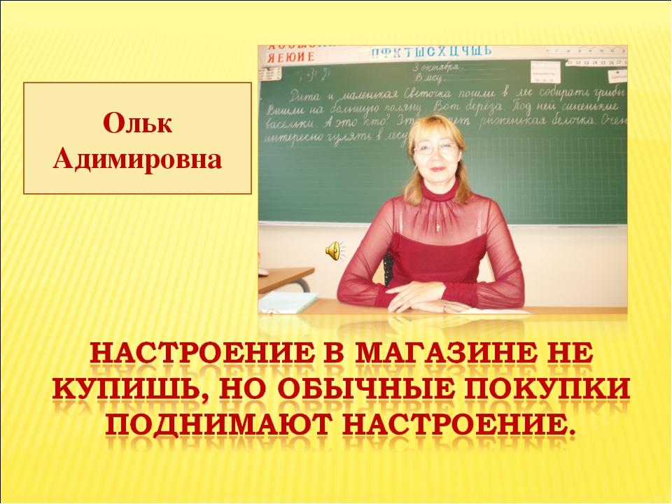 Ольк Адимировна