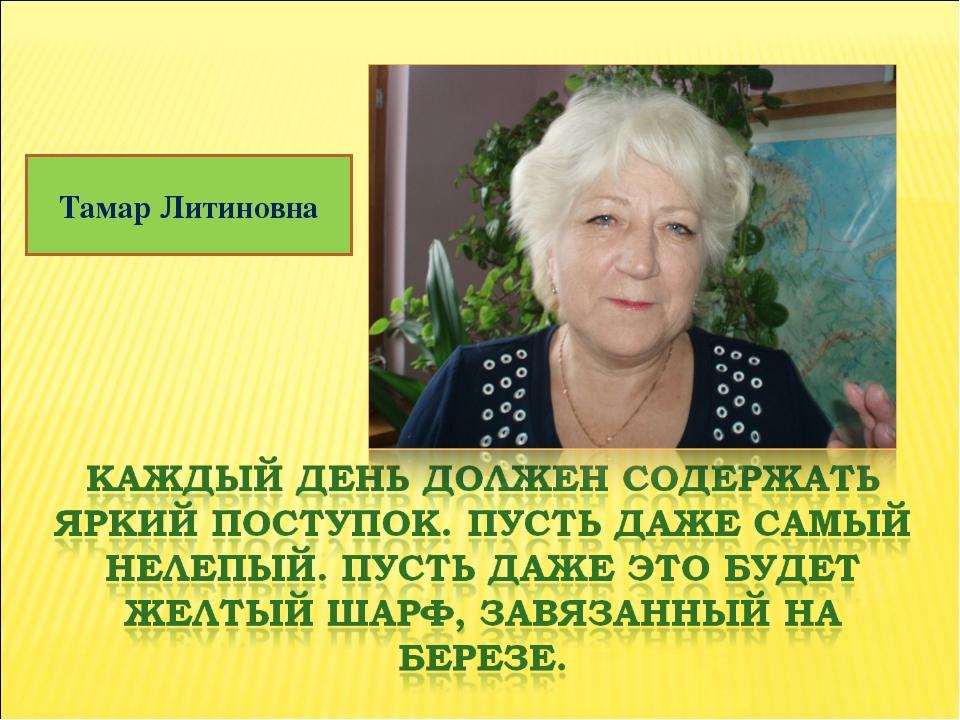 Тамар Литиновна