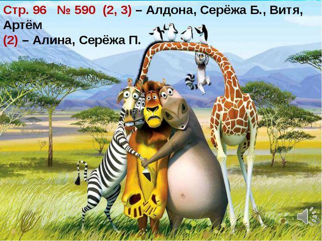 Стр. 96 № 590 (2, 3) – Алдона, Серёжа Б., Витя, Артём (2) – Алина, Серёжа П.