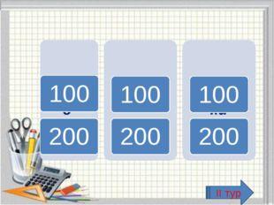 Задача (200 баллов) Самый высокий фонтан выпускает синий кит. Высота этого фо
