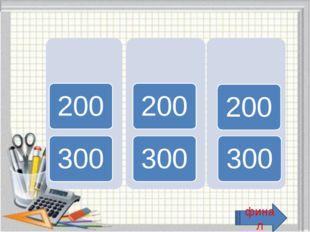 Термины (300 баллов) Наука о числах, их свойствах и действиях над ними. Ответ