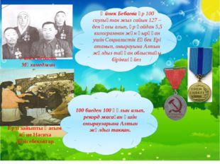Әйнек Бебаева, Мұхамеджан Түймебаев Әйнек Бебаева әр 100 саулықтан жыл сайын