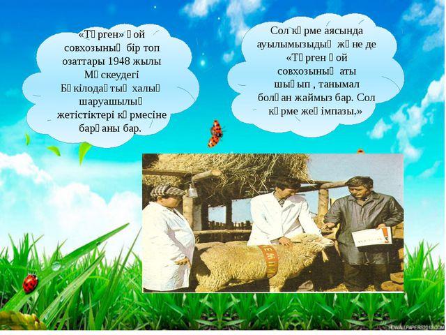 «Түрген» қой совхозының бір топ озаттары 1948 жылы Мәскеудегі Бүкілодақтық ха...