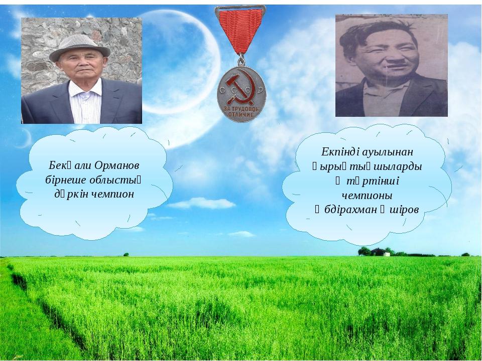 Бекқали Орманов бірнеше облыстық дүркін чемпион Екпінді ауылынан қырықтықшыл...